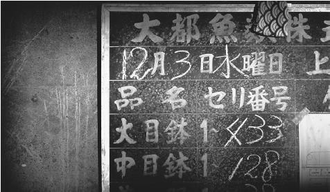 The light of dawn falls on a sign at the Tsukiji Fish Market during a tuna auction. Japanese did not become a written language until the sixth century, when Chinese orthography was introduced.